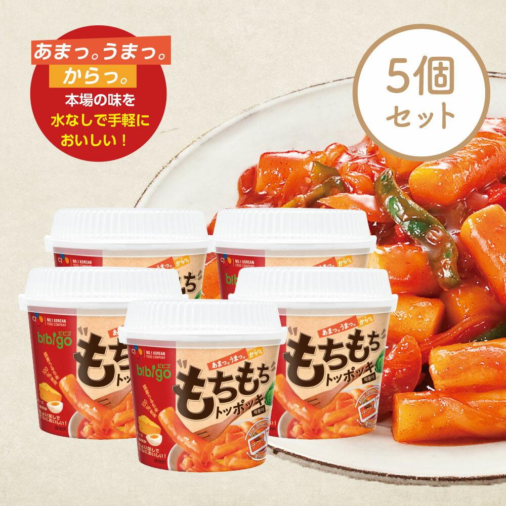 ◯新発売◯ bibigo もちもちトッポッキ 5個セット【メーカー直送・正規品】 | 韓国 韓国食品 韓国食材 ビビゴ トッポギ とっぽき トポギ トポキ 韓国餅 カップトッポキ