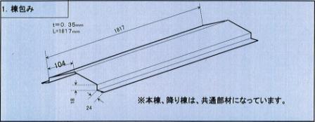 【部材・役物】ルーフルモア用 棟包み (ちぢみ柄) 遮熱 カラーガルバリウム鋼板