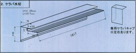 【部材・役物】ルーフルモア用 ケラバ水切り (ちぢみ柄) 遮熱 カラーガルバリウム鋼板