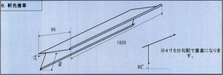 【部材・役物】ルーフルモア用 軒先唐草 (ちぢみ柄) 遮熱 カラーガルバリウム鋼板
