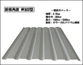 【金属壁材】折板角波 W800型(1000mm) カラーガルバリウム鋼板 DIY 壁材 金属サイディング
