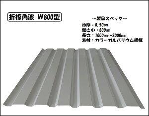 【金属壁材】折板角波 W800型...
