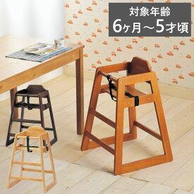 【法人限定】 選べる3色 チャイルドチェアミルク 新品 メーカー直送 ブラウン ダークブラウン ナチュラル キッズ 対象年齢6ヶ月〜5才頃 子供用 椅子 SBC-520 家具