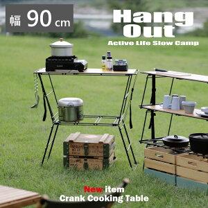 クランク クッキングテーブル 新品 メーカー直送 アウトドア キャンプ テーブル ウッドトップ ブラウン ブラック シンプル CRK-CT90 家具