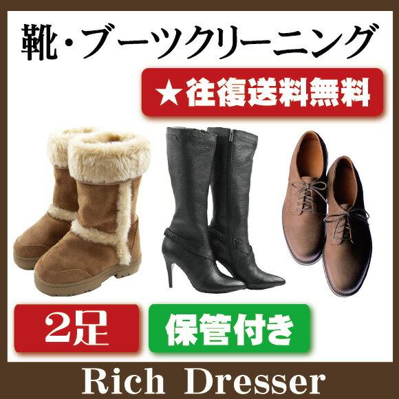靴ブーツクリーニング2足セット 保管付き(靴 修理 ムートンブーツ UGG emu他 メンズ レディース ブーツ ヒール サンダル ビジネスシューズ)