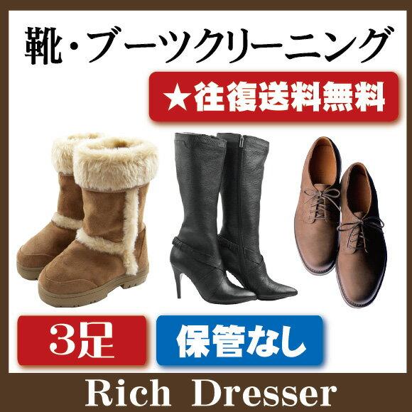 靴ブーツクリーニング3足セット(靴 修理 ムートンブーツ UGG emu他 メンズ レディース ブーツ ヒール サンダル ビジネスシューズ)