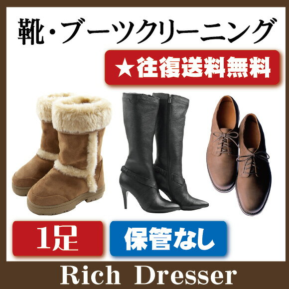 靴ブーツクリーニング1足(靴 修理 ムートンブーツ UGG emu他 メンズ レディース ブーツ ヒール サンダル ビジネスシューズ)