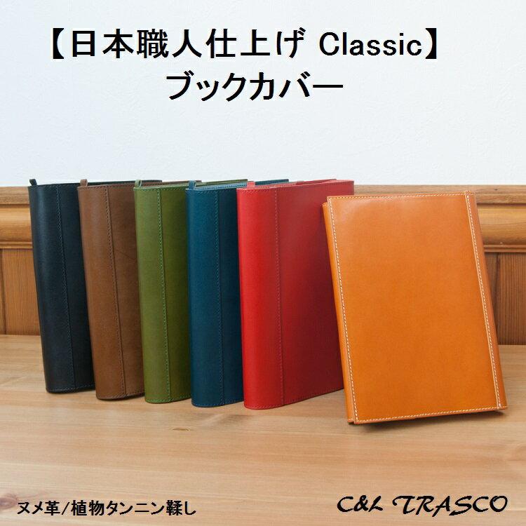 ブックカバー A5 本革 栃木レザー ヌメ革 Classicシリーズ 革栞付 全6色
