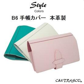 手帳カバー B6 革 本革 ノートカバー シボ柄レザー【Styleシリーズ Colors】革栞付 全3色 かわいい おしゃれ レディース 名入れ