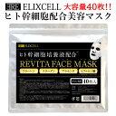 ヒト幹細胞 フェイスパック エリクセル リバイタフェイスマスク 40枚入 シートマスク フェイスマスク 美容マスク エイ…