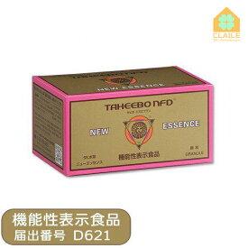 タヒボ茶 タヒボNFD ニューエッセンス 2g×30包 豊富なご購入特典 送料無料 タヒボジャパン 正規代理店 NQ801