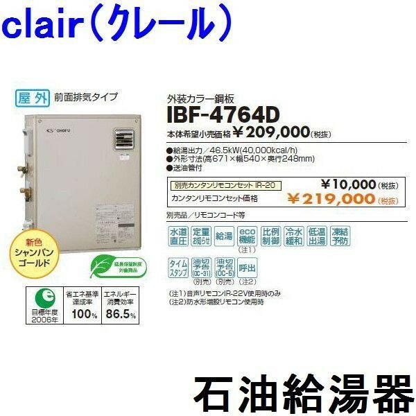 CHOFU (長府製作所) 石油給湯器 IBF-4764D IR-20 【カンタンリモコン付】 給湯専用水道直圧 DIY リフォーム