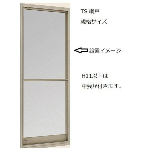 TS網戸 デュオPG / SG 呼称 11907 規格サイズ 引違 2枚建用 1枚セット W:618mm × H:729mm ブラックネット LIXIL リクシル 窓 通風 節電 虫よけ DIY
