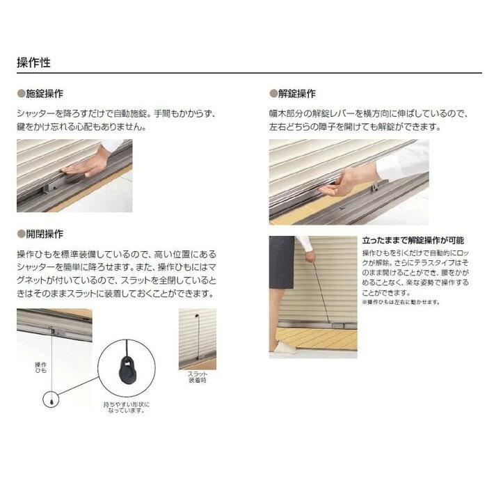サーモスLシャッター付引違い窓2枚建て半外付型LOW-E複層ガラス仕様標準タイプ手動17409W:1,780mm×H:970mmリクシル