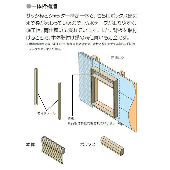 シンフォニー/マイルドシャッター付引違い窓2枚建て半外付型一般複層ガラス仕様標準タイプ手動16522W:1,690mm×H:2,230mmリクシルトステム