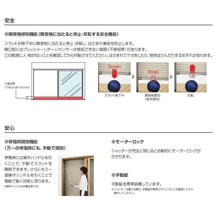 デュオPGシャッター付引違い窓2枚建て半外付型LOW-E複層ガラス仕様標準タイプスマート電動17411W:1,780mm×H:1,170mmLIXILリクシルTOSTEM