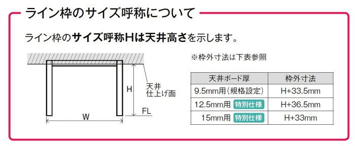 ラフィスRaffis上吊方式片引戸標準タイプRLUK-RAA鍵なし1424NW:1,454mm×H:2,400mmLIXILリクシルTOSTEMトステム