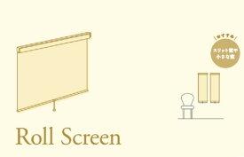 LIXIL オーダー ロールスクリーン ベーシック生地 プルコード式 一般窓用 :幅 51cm〜80cm 高さ161cm〜200cm DIY リフォーム
