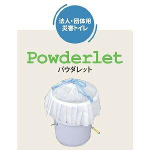 トイレ用品 エクセルシア:パウダレット50人セット(3日間使用)(屋外使用) DIY リフォーム