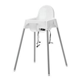 IKEA イケア ハイチェア 安全ベルト付き ホワイト シルバーカラー a89046231 ANTILOP