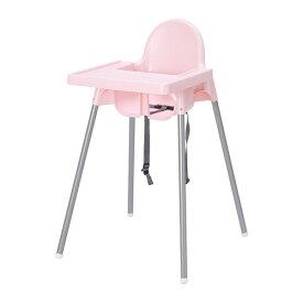 IKEA イケア ANTILOP ハイチェア トレイ付き ピンク シルバーカラー z49275639