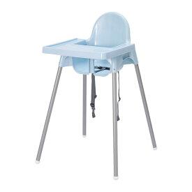 IKEA イケア ANTILOP ハイチェア トレイ付き ライトブルー シルバーカラー z89275637