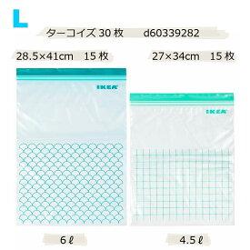 IKEA イケア ISTAD プラスチック袋 フリーザーバック/ 30 ピース ターコイズ ライトターコイズ d60339282
