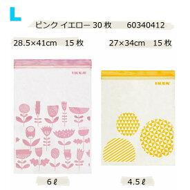 IKEA イケア ISTAD イースタード プラスチック袋 フリーザーバック 30ピース 60340412 ジッパー袋