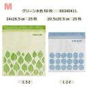 IKEA イケア ISTAD プラスチック袋 フリーザーバック アソートサイズ / 50 ピース アソートカラー 80340411