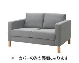 IKEA イケア KARLSTAD カバー 2人掛けコンパクトソファ用 クニーサ ライトグレー c20361246【カバーのみ】