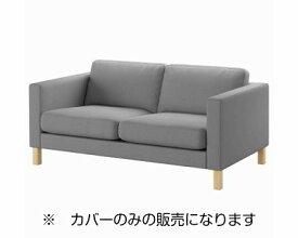 IKEA イケア KARLSTAD 2人掛け用ソファカバー クニーサ ライトグレー c50323012【カバーのみ】
