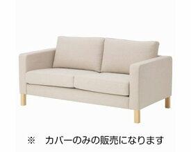 IKEA イケア KARLSTAD 2人掛け用ソファカバー ローファレット ベージュ c80333359【カバーのみ】