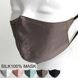 【即日発送】シルクマスク ファッションマスク おやすみマスク マウスカバー 立体マスク 3D 洗えるマスク 飛沫対策 乾燥対策【1枚売り】【あす楽_土曜営業】【RCP】