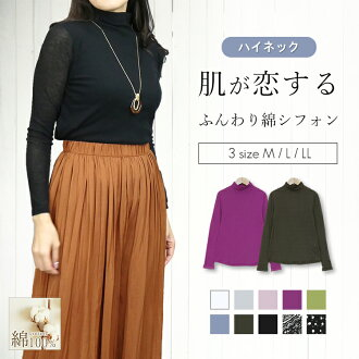 It is totally メ t 0949 in all ten colors of cotton high neck cut-and-sew M-LL long sleeves washable lady's fashion tops inner cut-and-sew T-shirt high neck Lady's cotton 100% of feel cotton 100% of angels organic cotton plain fabric handle four season