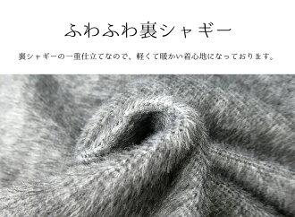 【comingsoon】【送料無料】裏起毛コーディガン5412