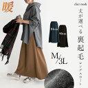 【クーポンあり】【送料無料/楽天1位/再入荷】 裏起毛スカート 9色 M-3L 洗える おうちコーデ レディースファッション…