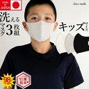 【送料無料/抗菌/防臭/日本製/楽天1位】 子供マスク 3枚組 洗える 通年 日本製 無地 柄 子供用 抗菌 防臭 UV キッズ …