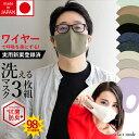 【送料無料/抗菌/防臭/楽天1位/値下げ】 日本製マスク 3枚組 洗える 通年 マスク 日本製 全8色 即日 ワイヤー 抗菌 防…