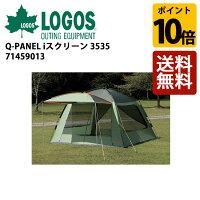ロゴスLOGOSQ-PANELiスクリーン3535/71459013【LG-TENT】