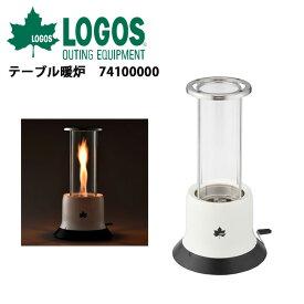 【ロゴス/LOGOS】 野電&キャンドル (LOGOSバイオフレイム)テーブル暖炉/74100000 【LG-SGSM】 お買い得 【clapper】