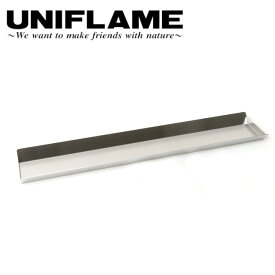 UNIFLAME ユニフレーム ユニセラTG-3 灰受け 723203 【アウトドア/キャンプ/調理】