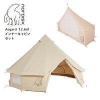 NORDISKノルディスクAsgard12.6(アスガルド)+インナーキャビンセット242023【アウトドア/キャンプ/テント】