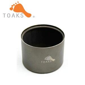 ★ TOAKS トークス Titanium Alcohol Stove アルコールストーブ STV-01 【アルコールストーブ/アウトドア/キャンプ/BBQ】