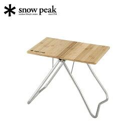 ★ snowpeak スノーピーク Myテーブル竹 LV-034TR 【アウトドア/キャンプ/机】