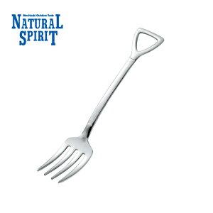 ★NATURAL SPIRIT ナチュラルスピリット スコップフォーク(M) 15610 【食器/カトラリー/キャンプ/アウトドア】