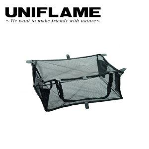 ★UNIFLAME ユニフレーム フィールドラック メッシュBOX 611678 【収納/BBQ/キャンプ/アウトドア】