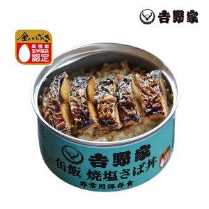 ★吉野家 缶飯焼塩さば丼 【缶詰/非常食/アウトドア/キャンプ】
