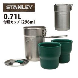 【STANLEY/スタンレー】 スタンレーキャンプクックセット 0.71L シルバー 01290 日本正規品 ステンレス/長持ち/クラシック【BBQ】【COOK】 お買い得 【clapper】