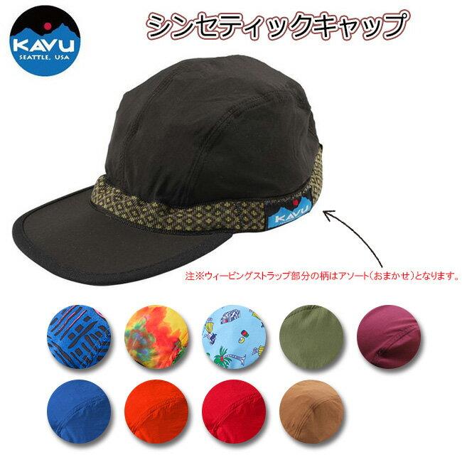 即日発送 KAVU カブー シンセティックキャップ 11863028 【帽子】【メール便発送・代引不可】