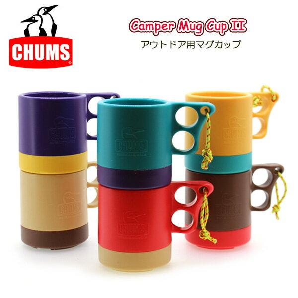 即日発送 【チャムス/chums】 マグカップ Camper Mug Cup II 正規品 ch62-0149【雑貨】 お買い得